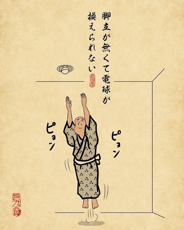 【山田全自動連載】一人暮らしあるあるでござる -無いと不便なもの編-脚立が無くて電球が換えられない
