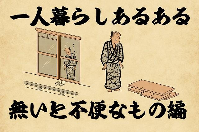 【山田全自動連載】一人暮らしあるあるでござる -無いと不便なもの編-