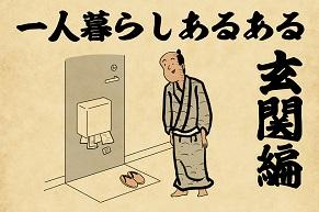 【山田全自動連載】一人暮らしあるあるでござる -玄関編-