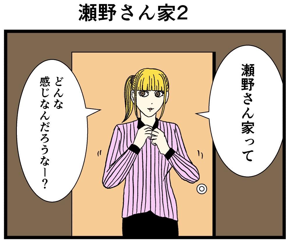 瀬野さん家2