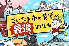 埼玉県さいたま市の賃貸が最強な理由とは?アクセス・家賃も解説![PR]