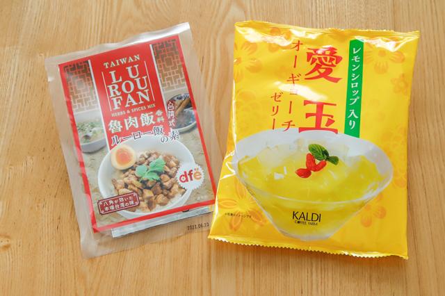 カルディの「レトルト海外グルメ」を爆買い&ガチレビュー!オススメ商品はこれだ! KALDI おいしい おすすめ 韓国 台湾 タイ ベトナム ヨーロッパ ルーロー飯の素 オーギョーチゼリー