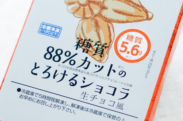 【ロカボ】糖質88%オフ!?シャトレーゼの「糖質カットスイーツ」全商品を食べてみた!