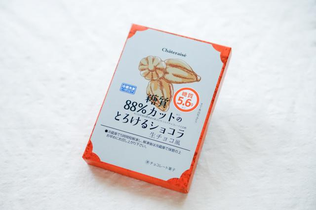 【ロカボ】糖質88%オフ!?シャトレーゼの「糖質カットスイーツ」全商品を食べてみた! 糖質88%カットのとろけるショコラ 生チョコ風