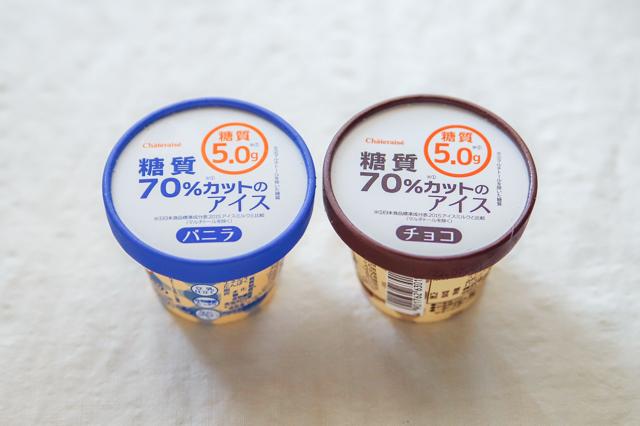 【ロカボ】糖質88%オフ!?シャトレーゼの「糖質カットスイーツ」全商品を食べてみた! 糖質70%カットのアイス マダガスカルバニラ」と「糖質70%カットのアイス ベルギーショコラ