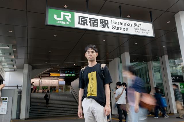 【自宅でできるオンライン歯科矯正】原宿駅にいる主人公