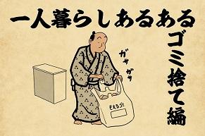 【山田全自動連載】一人暮らしあるあるでござる -ゴミ捨て編-