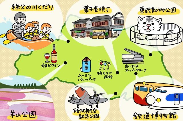 さいたま市観光スポット マップ