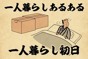 山田全自動一人暮らしあるあるー一人暮らし初日編ー