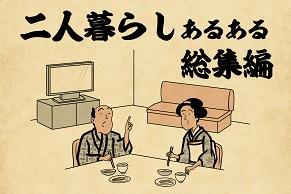 【山田全自動】二人暮らしあるあるでござる -総集編-