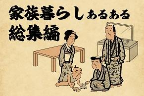 【山田全自動連載】家族暮らしあるあるでござる 総集編