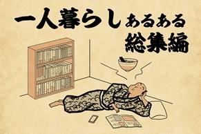 【山田全自動】一人暮らしあるあるでござる -総集編-