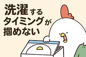 毎日でぶどり連載第2回洗濯するタイミングが掴めないアイキャッチ