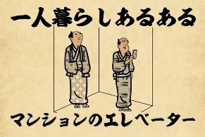 【山田全自動連載】一人暮らしあるあるでござる -マンションのエレベーター編-
