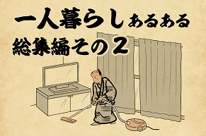 【山田全自動】一人暮らしあるあるでござる -総集編その2-
