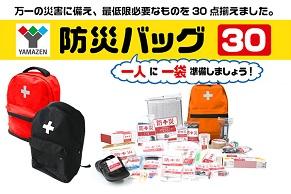 山善の【防災バッグ30】を防災士が徹底レビュー!おすすめのポイントを紹介