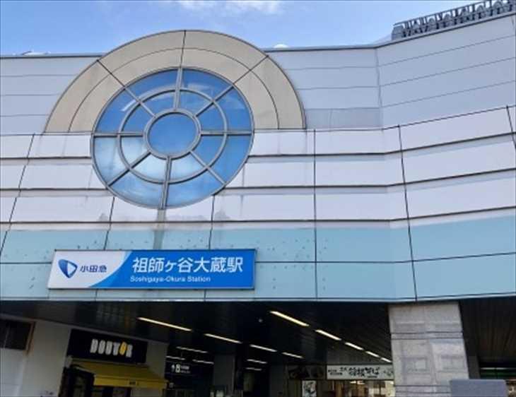 【祖師ヶ谷大蔵駅の住みやすさレポート】