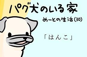 【パグ犬のいる家】めーとの生活(30)「はんこ」