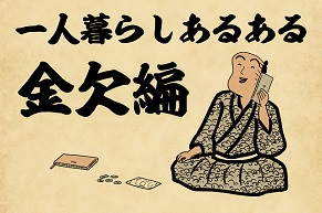 【山田全自動連載】一人暮らしあるあるでござる -金欠編-