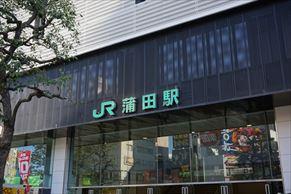 蒲田駅の住みやすさレポート