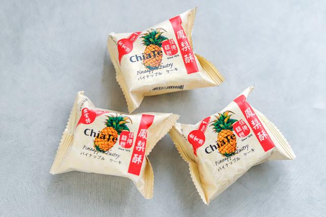 さっしー激推し台湾スイーツを買ってみた!お取り寄せできる台湾行列お菓子3選を食べ比べ 指原莉乃おすすめ ネットで買える レビュー 感想  「佳德」の鳳梨酥(パイナップルケーキ)
