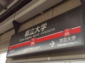 【都立大学駅の住みやすさレポート】