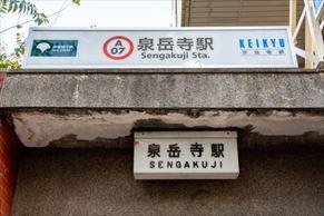 泉岳寺駅の住みやすさレポート