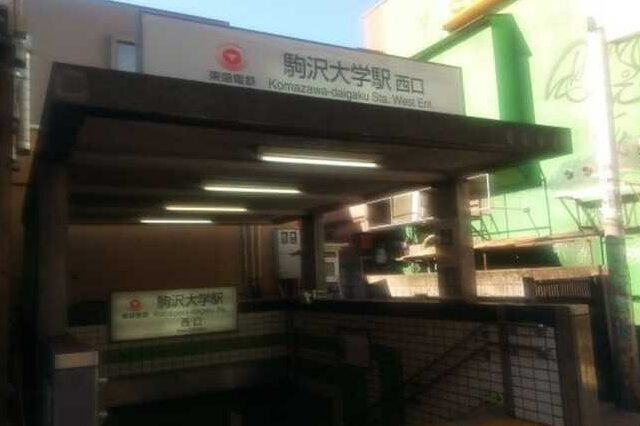 大学 駅 駒沢
