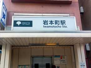 【岩本町駅の住みやすさレポート】