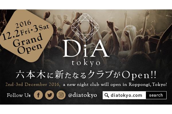 東京・六本木に12月新たなエンターテインメント複合飲食施設&クラブ「DiA tokyo(ディアトウキョウ)」がオープン