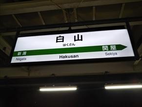 【白山駅の住みやすさレポート】