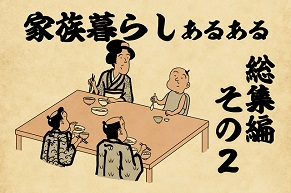 【山田全自動】家族暮らしあるあるでござる -総集編その2-
