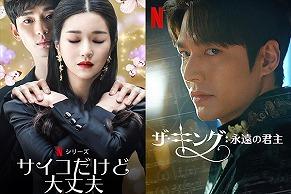 【Netflixで観れる】話題の韓国ドラマ厳選OST ~サイコだけど大丈夫・ザ・キング:永遠の君主~