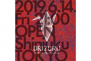 新宿・歌舞伎町に新たなスポットORIZURUが6月14日(金)オープン