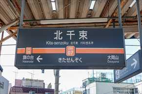 【北千束駅の住みやすさレポート】