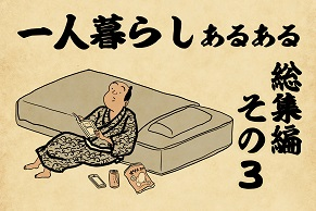 【山田全自動】一人暮らしあるあるでござる -総集編その3-