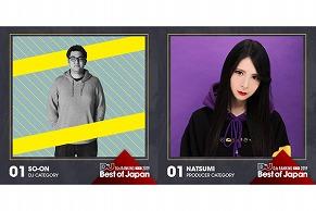 国内若手NO,1は誰だ? DJ MAG JAPAN TOP 10 Ranking U-29 2019が発表に