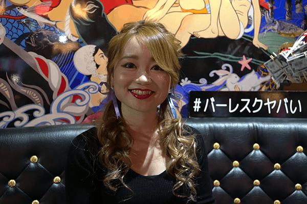 去年六本木にオープンしたBURLESQUE annex YAVAY(バーレスク・アネックス・ヤバイ)のダンサー・インタビュー第三弾、日本を代表するお店にしたいと語ってくれたRoseちゃん
