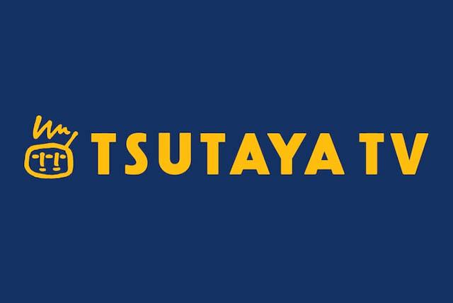 2020年版】TSUTAYA TVのおすすめ映画作品20選を解説!メリットとデメリットは? | CHINTAI情報局