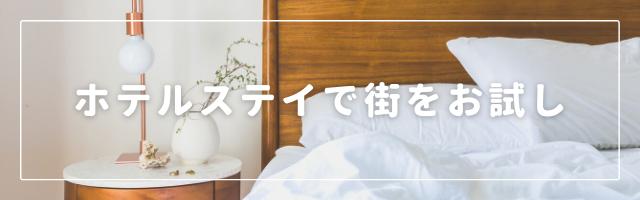 ホテルステイのイメージ