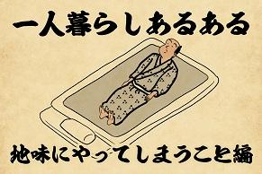【山田全自動連載】一人暮らしあるあるでござる -地味にやってしまうこと編-