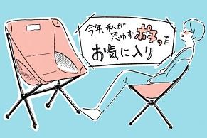 水元さんアイキャッチ