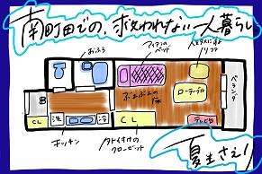 【思い出の部屋】南町田での、救われない一人暮らし|夏生さえり 一人暮らしをした部屋の間取り図