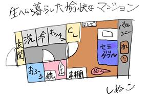 【おもいでの部屋】生ハムと暮らした愉快なマンション|しぬこ