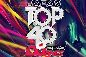 今最も人気の日本人ガールズDJは…TOP40 DJane Japan 2019が発表