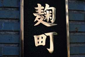【麹町駅の住みやすさレポート】