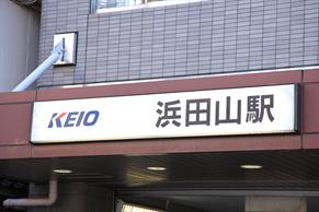 【ぺやさがし】住みやすさレポート浜田山駅