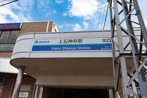 【上石神井駅の住みやすさレポート】