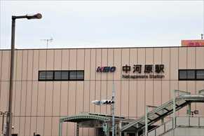 【中河原駅の住みやすさレポート】カップルおすすめ!利便性・治安・人気スポットどなをご紹介
