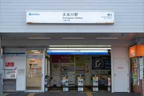 【久米川駅の住みやすさレポート】